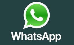 พบแอปฯ WhatsApp ปลอมโผล่บน Play Store หลอกเหยื่อโหลดไปแล้วกว่าล้านราย