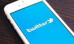 Twitter เตรียมเผยฟีเจอร์ Bookmark สำหรับคนเปิดดูก่อน แต่ขออ่านทีหลัง