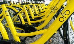 จักรยาน ofo เดินหน้าขยายบริการไม่หยุด ล่าสุดเปิดให้บริการแล้ว ที่ ม.ขอนแก่น