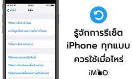 รู้จักกับการรีเซ็ต (Reset) iPhone แต่ละแบบว่ามีอะไรบ้าง ควรใช้ตอนไหน