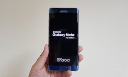 ลดแรง! Samsung Galaxy Note Fan Edition ลดเหลือ 16,900 บาท วันนี้เท่านั้น