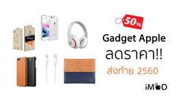 แนะนำ Gadget และอุปกรณ์เสริมสินค้า Apple ลดราคาส่งท้ายปี 2560
