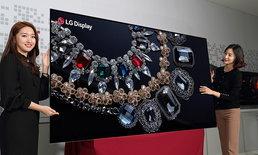 LG โชว์หน้าจอ OLED ระดับ 8K ขนาด 88 นิ้ว รุ่นแรกของโลก