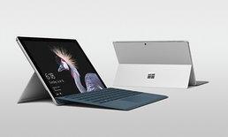 มาแล้ว Microsoft ปล่อยอัปเดตซอฟท์แวร์ป้องกันบั๊ก CPU ตัวใหม่