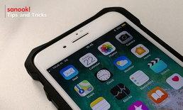 11 วิธีทำให้แบตเตอรี่ iPhone อยู่ได้ทนทานมากขึ้นบน iOS 11