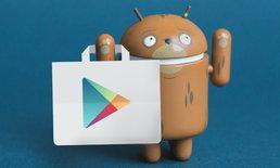 Google ลบเกมกว่า 60 เกมออกจาก Play Store หลังพบมัลแวร์โฆษณาโป๊