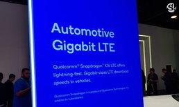[เก็บตก] CES 2018 : Qualcomm รุกเทคโนโลยี 5G พร้อมรองรับการเชื่อมอินเทอร์เน็ตกับทุกสิ่ง