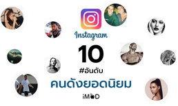 10 อันดับ คนดังยอดนิยมใน Instagram ที่มียอดผู้ติดตาม (Followers) มากที่สุดแห่งปี 2017