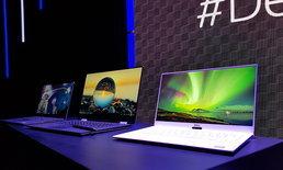 [เก็บตก] CES 2018 : Dell เปิดตัวคอมพิวเตอร์รุ่นใหม่ ปี 2018 ครบทุกไลฟ์สไตล์และฟีเจอร์สุดล้ำยุค