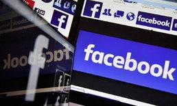 """""""เฟซบุ๊ก"""" จ่อจัดหน้านิวส์ฟีดใหม่ โชว์โพสต์เพื่อนก่อน"""