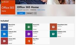 มาแล้ว Office 365 ปล่อยให้โหลดบน Microsoft Store