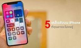 [iOS Tips] รวมทิปการใช้ iPhone แบบง่าย ๆ ที่ผู้ใช้อาจจะไม่เคยรู้มาก่อน มีอะไรบ้าง มาดูกัน