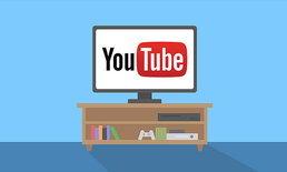 YouTube TV พร้อมลงให้บริการบน Apple TV และ Roku แล้ววันนี้