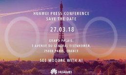 Huawei ร่อนหมายเชิญ ยืนยันเปิดตัว Huawei P20 (P11) วันที่ 27 มีนาคมนี้