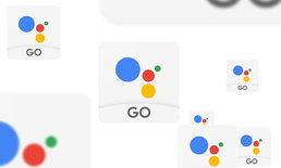 Google Assistant Go ผู้ช่วยสุดฉลาดไซล์เล็ก โผล่ให้โหลดใน Google Play Store