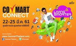 เตรียมตัวให้พร้อม Commart Connect 2018 กลับมาแล้ว