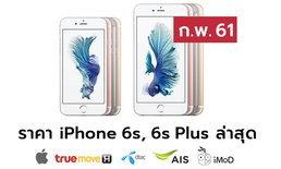 ราคา iPhone 6s (ไอโฟน 6s), 6s Plus ล่าสุดจาก Apple, True, AIS, Dtac ประจำเดือน ก.พ. 61