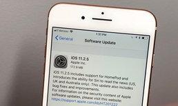 Apple ได้รับการจัดอันดับแบรนด์ออกอัปเดทเร็ว-ปลอดภัย แถมสนับสนุนรุ่นเก่านานสุดในท้องตลาด