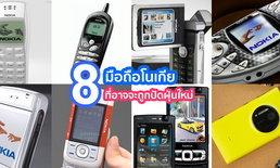 8 มือถือ Nokia รุ่นดังในอดีต ที่ทาง HMD Global ควรจะนำมาปัดฝุ่นใหม่