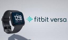 หลุดข้อมูล Fitbit Versa Smart Watch รุ่นใหม่ที่น่าตาน่าสนใจ
