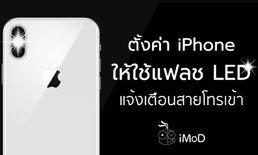 วิธีตั้งค่าให้ iPhone ใช้ไฟ Flash แจ้งเตือนการโทรเข้า ขณะปิดเสียง