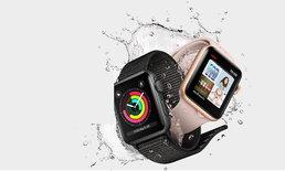 ราคา Apple Watch ทุก Series ล่าสุดจาก Apple, True, AIS, Dtac ประจำเดือน มี.ค. 61