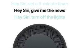 อดีตพนักงานเผย Apple ไม่ให้ความสำคัญ Siri จึงไปช้ากว่าคู่แข่ง