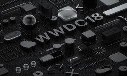 สรุปรายชื่อสินค้าใหม่ที่อาจเปิดตัวในงาน WWDC18 ประจำปี 2018