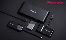 ไพโอเนียร์ ส่งผลิตภัณฑ์ที่ใช้อินเทอร์เฟซรุ่นใหม่ USB Tyer-C Series