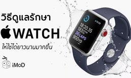 วิธีดูแลรักษาและป้องกัน Apple Watch ให้ใช้ได้ยาวนานมากขึ้น