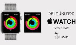 [HowTo] วิธีแคปหน้าจอ (Screenshot) Apple Watch ทำอย่างไร