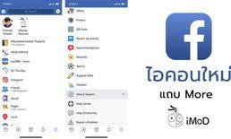 Facebook อัปเดตใหม่ (เวอร์ชัน 163.0) เปลี่ยนแปลงรูปไอคอนในแถบ More, เพิ่ม Option ใน Marketplace