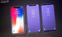 เผยภาพแนวคิด Samsung Galaxy S9 มีรอยบากเหมือน iPhone X
