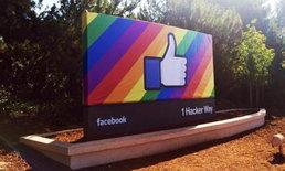 """สื่อชี้ Facebook ตั้งราคาโฆษณาวิดีโอ """"brand-safe"""" 750,000 ดอลล์"""