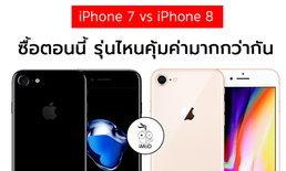 ซื้อ iPhone 7, iPhone 8 ตอนนี้รุ่นไหนคุ้มค่ามากกว่ากัน (ความเห็นจากทีมงาน)