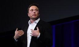 Elon Musk โว! SpaceX เตรียมปล่อยสัญญาณ WiFi จากนอกโลกแรงกว่าและถูกกว่า
