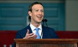 """หลายบริษัทระงับลงโฆษณากับ 'เฟสบุ๊ก' จากกรณีฉาว """"เคมบริดจ์ อนาลีติกา"""""""