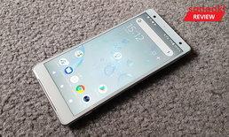 [Hands On] Sony Xperia XZ2 มือถือเรือธงของ Sony ที่เปลี่ยนแปลงมากที่สุด กับของแถมอลังการ