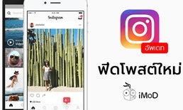 Instagram ปรับรูปแบบฟีดโพสต์หน้าแรกใหม่ ให้มีปุ่มแสดงโพสต์ล่าสุด