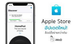 แอป Apple Store อัปเดตใหม่ สร้างประสบการณ์การช็อปปิ้งสินค้า Apple ได้ดียิ่งขึ้น