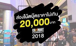 ส่องโน้ตบุ๊คราคาไม่เกิน 20,000 บาท ในงาน Commart Connect 2018