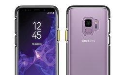 รวมเคส Bumper น่าใช้สำหรับมือถือ Samsung Galaxy S9 และ S9+