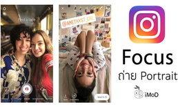 """Instagram เปิดตัวฟีเจอร์ """"Focus"""" ถ่ายภาพ Portrait ได้เลยภายในแอป รองรับ iPhone รุ่นเก่าด้วย"""
