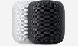 Apple สั่งลดการผลิต HomePod หลังความต้องการลดลงอย่างมาก