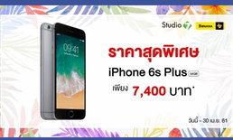 iPhone 6s Plus ความจุ 32GB เริ่มต้น 7,400 บาท ที่ Studio 7 และ BaNANA