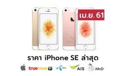 ราคา iPhone SE (ไอโฟน SE) ล่าสุดจาก Apple, True, AIS, Dtac ประจำเดือน เม.ย. 61