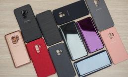 แนะนำเคสที่ดีและน่าใช้สำหรับ Samsung Galaxy S9 การันตี โดยสื่อนอกชื่อดัง