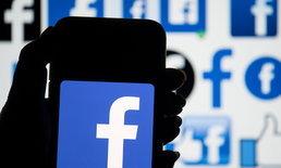 Facebook ตัดสินใจออกประกาศแจ้งผู้ใช้งาน หากใครโดน Cambridge Analytica ขโมยข้อมูลไป