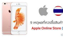 9 เหตุผลที่ควรซื้อสินค้าผ่าน Apple Online Store Thailand
