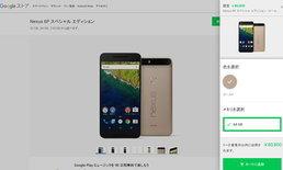 ซื้อมั้ย Google Nexus6P Special Edition สีทองอลังการ ราคาแค่ 72,000 บาท